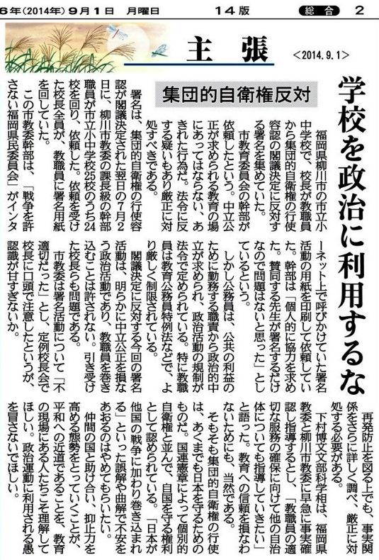9月1日産経【主張】