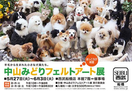 船橋西武中山みどり展ポスター