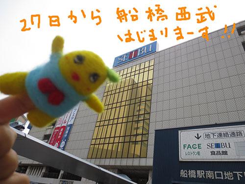 IMG_8969船橋西武