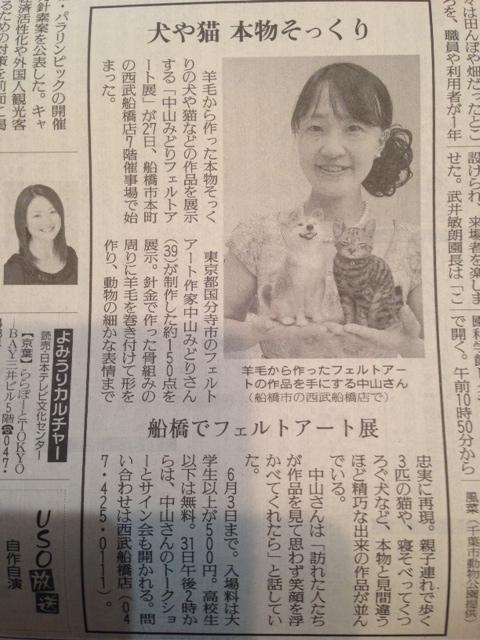 20140528yomiuri.jpg