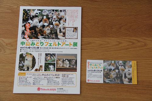 IMG_9261tachikawa.jpg