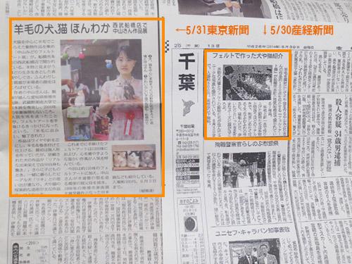 IMG_9262funabashiseibu.jpg