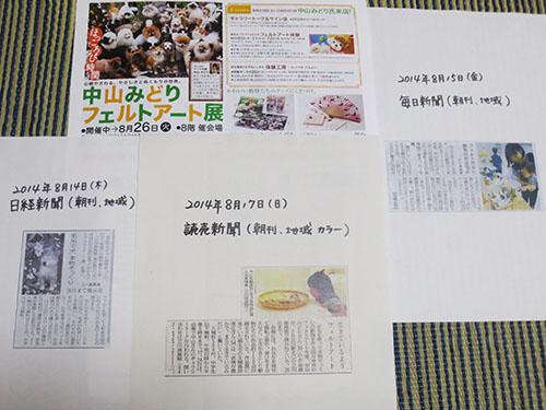 IMG_9539shinbun.jpg