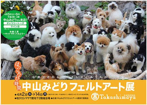 posterkashiwa.jpg