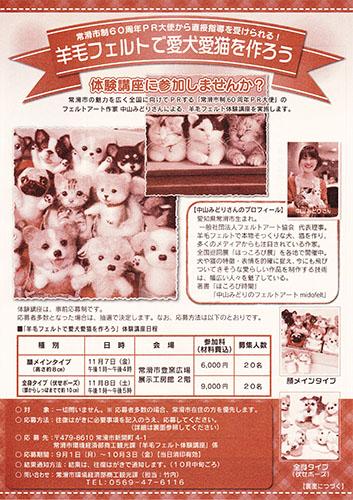 tokonamekouza1.jpg