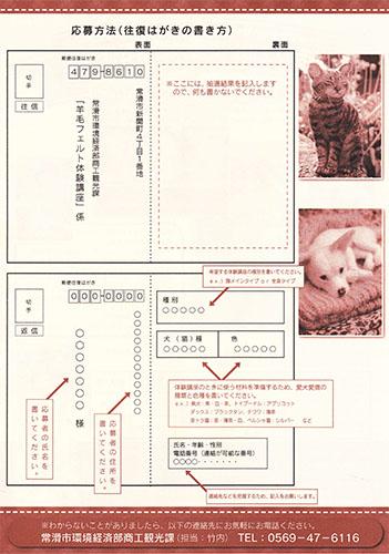 tokonamekouza2.jpg