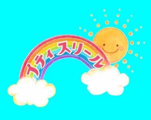 阿蘇さんロゴ (300x239)