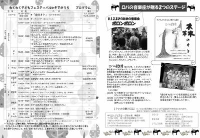 子どもるーぷ 最終 (400x277)