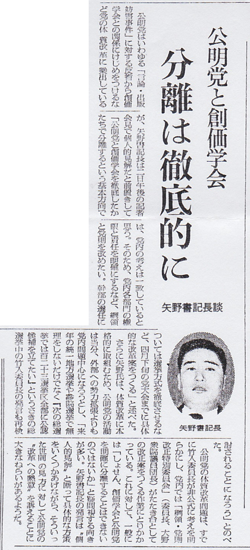 朝日新聞 昭和45年2月3日1面