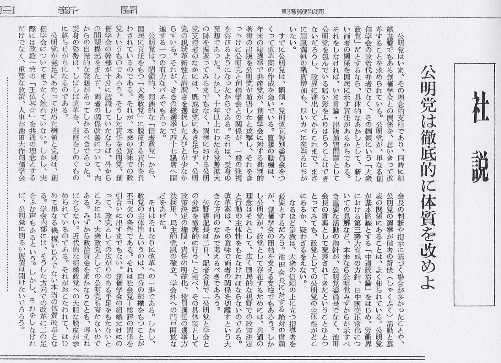 朝日新聞 昭和45年2月3日2面