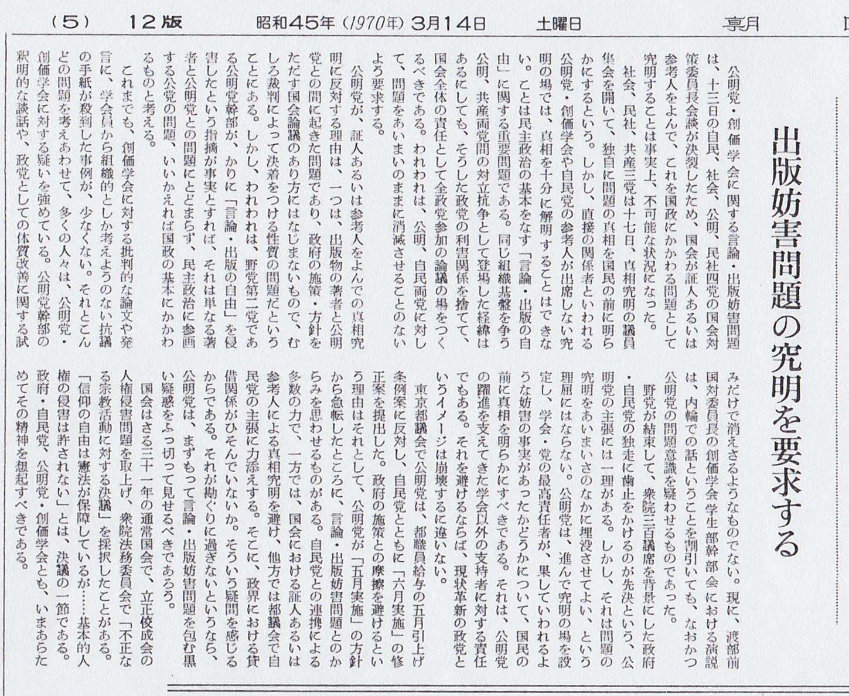 朝日新聞 昭和45年3月14日5面