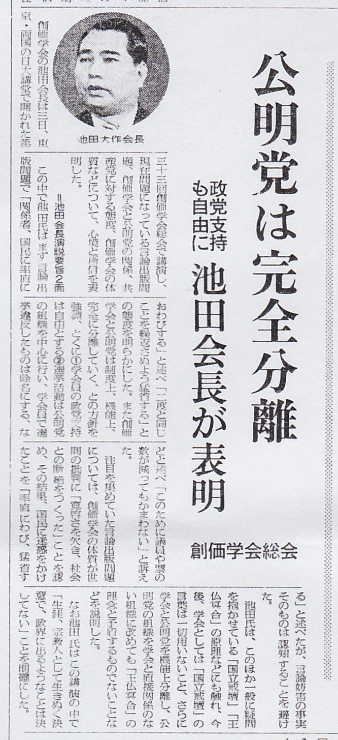 朝日新聞 昭和45年5月4日1面