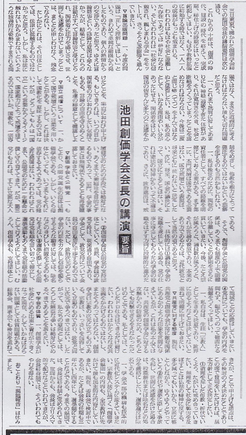 朝日新聞 昭和45年5月4日2面