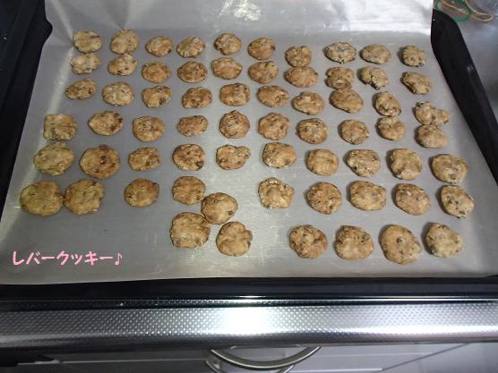 レバークッキー