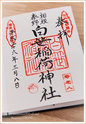 白笹稲荷神社ご朱印