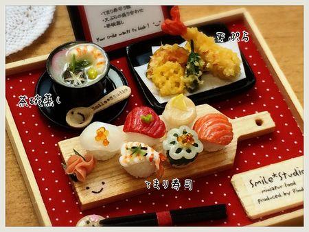 てまり寿司セット③