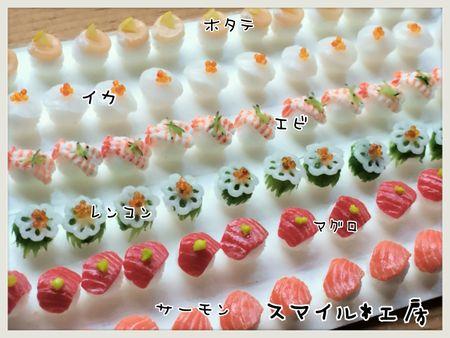 てまり寿司4