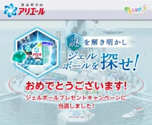 ariel_prize_mail.jpg