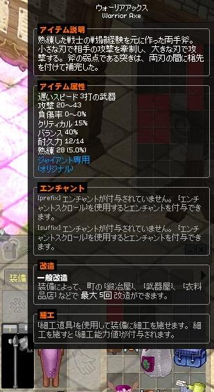 mabinogi_2014_08_22_001.jpg
