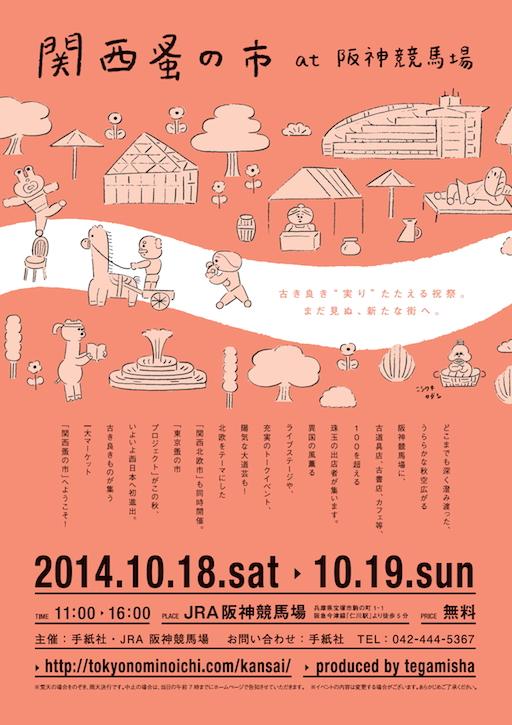 20141018-19kansai.jpg