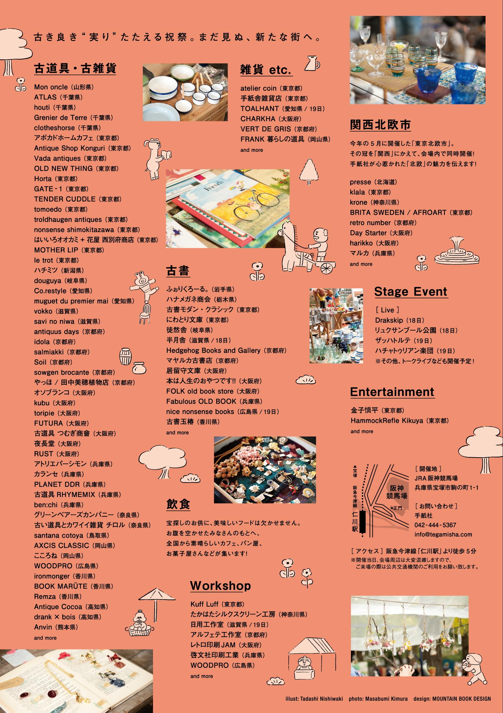 20141018-19kansai001.jpg