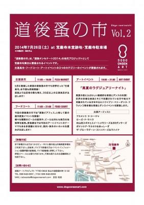 dogonominoichi-002.jpg