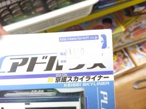 リサイクルショップ埼玉遠征 025