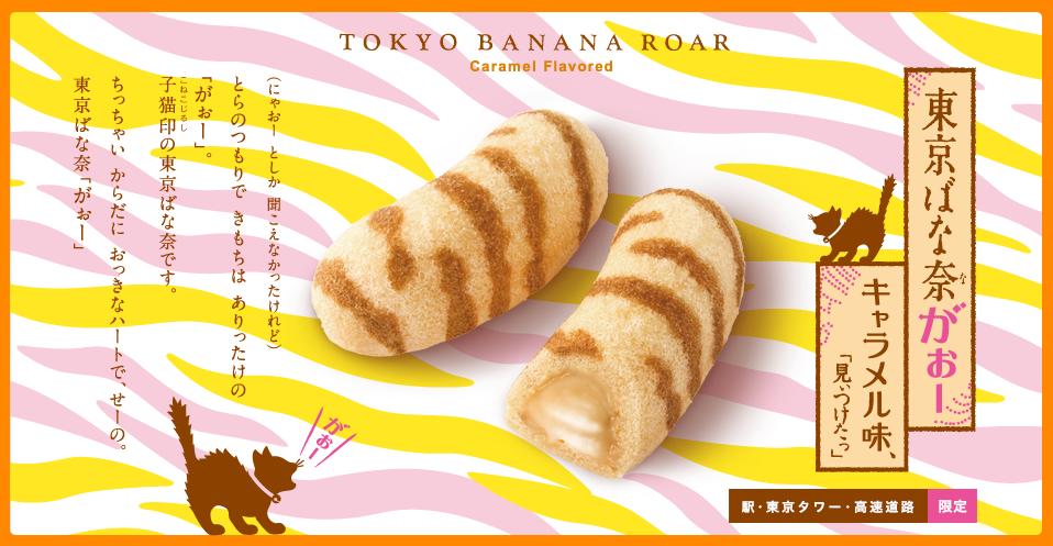 banana_g_main.png