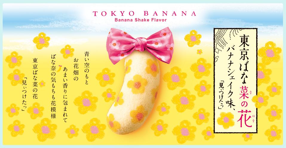 banana_nanohana_main.png
