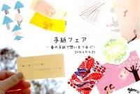 okeba手紙フェア サイン