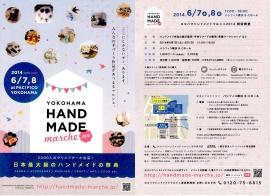 yokohama HAND MADE marche2014