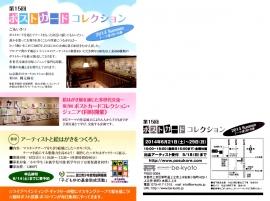 be-kyotoポストカードコレクション2014夏