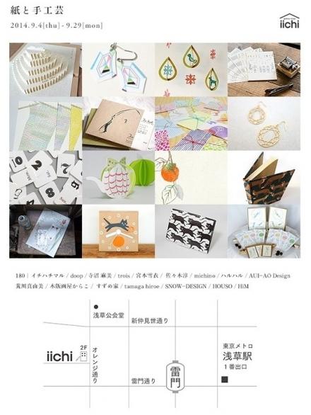 iichi紙と手工芸展 御案内