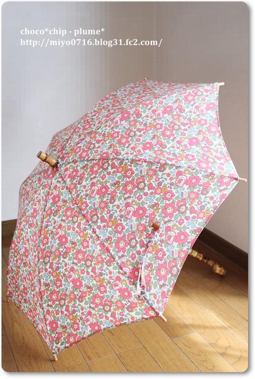 Betsy日傘(3)