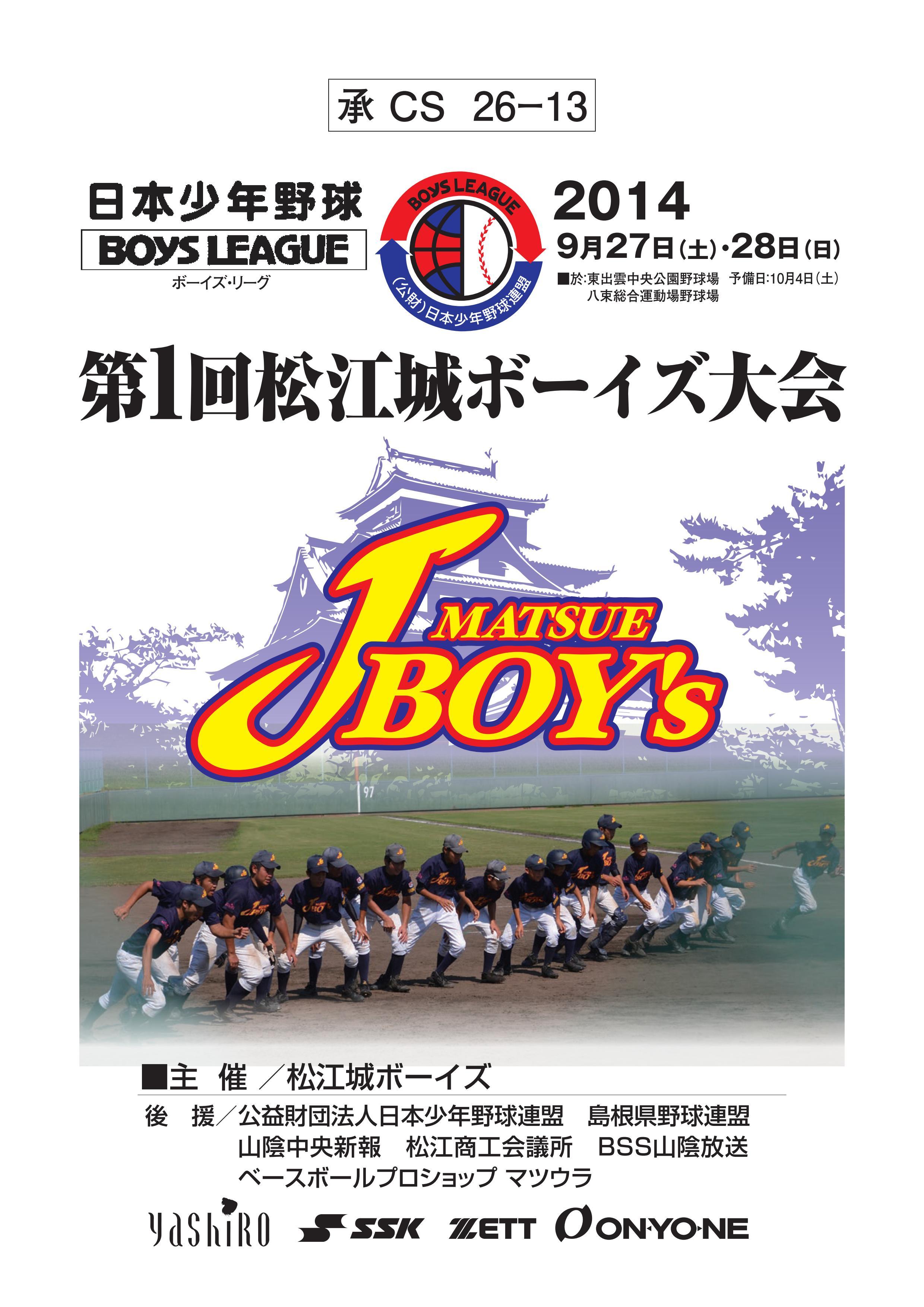 松江城ボーイズ大会_表紙