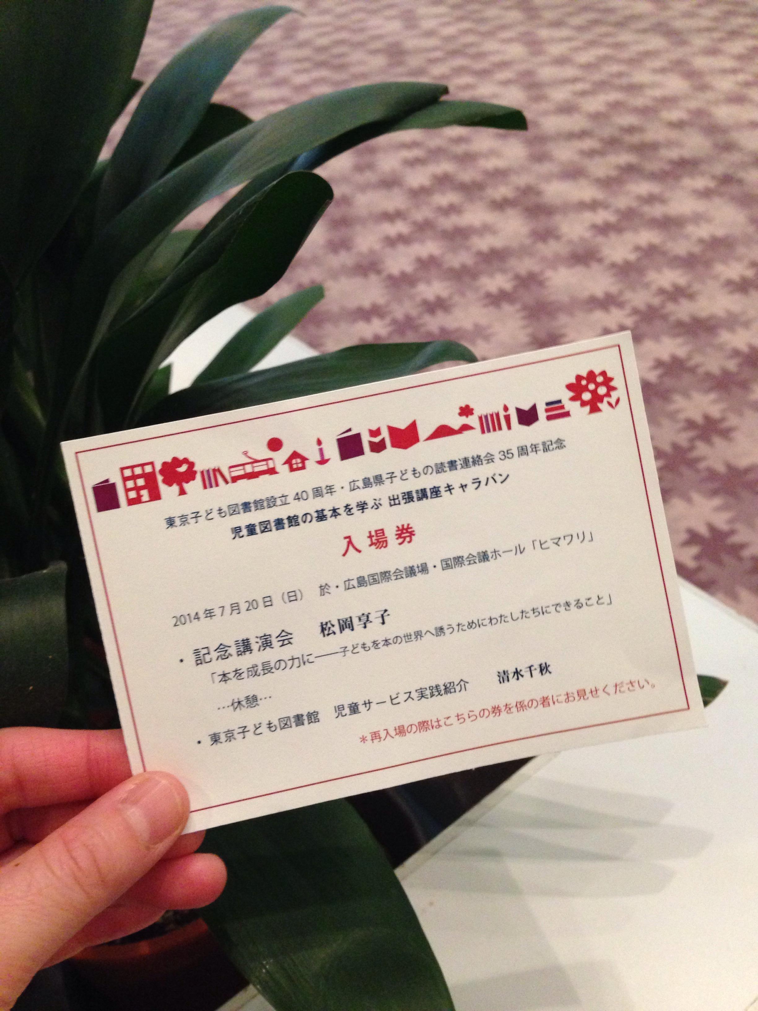 松岡享子さんの講演会が中止に・・・ - MAYU …