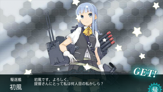 kancolle_140423_185648_01.png