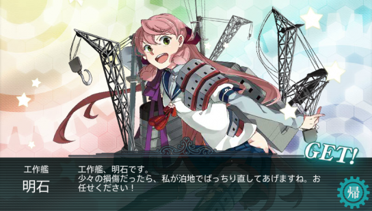 kancolle_140424_143753_01.png