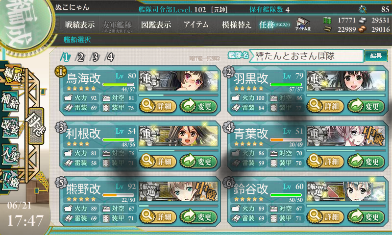 kancolle_140621_174743_01.png