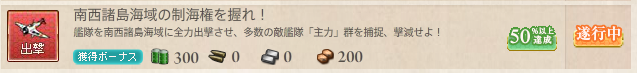 kancolle_140621_190413_01.png
