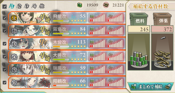 kancolle_140622_194141_01.png
