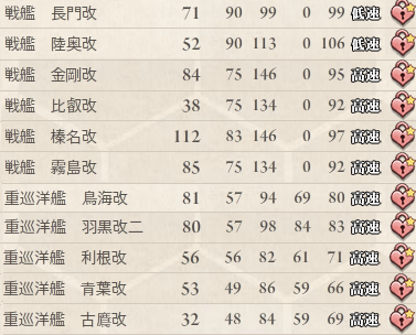 kancolle_140623_234514_0224.png