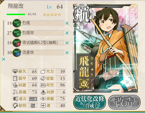 kancolle_140627_215422_01.png