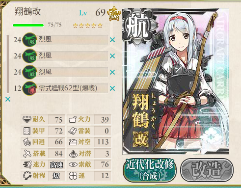kancolle_140627_215428_01.png