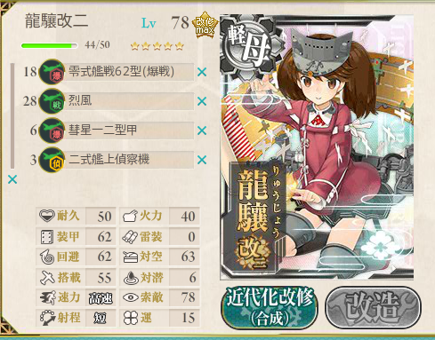 kancolle_140627_222112_01.png