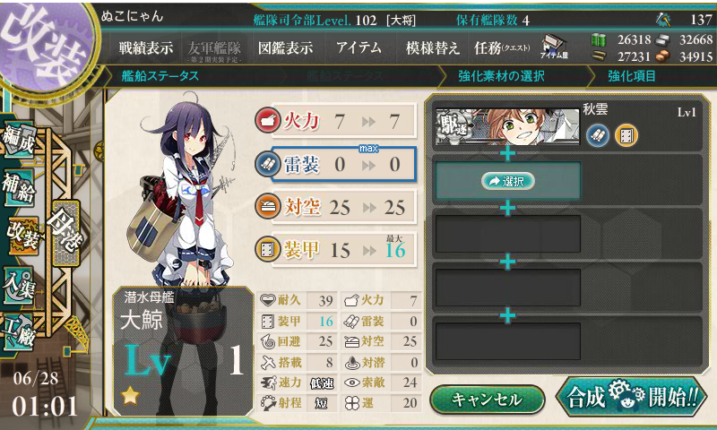 kancolle_140628_010136_01.png