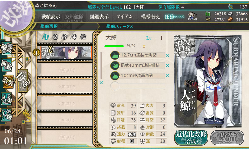 kancolle_140628_010159_01.png
