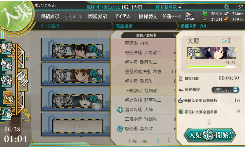 kancolle_140628_010431_01.png