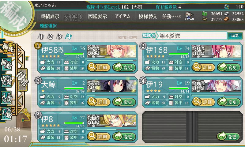 kancolle_140628_011707_01.png