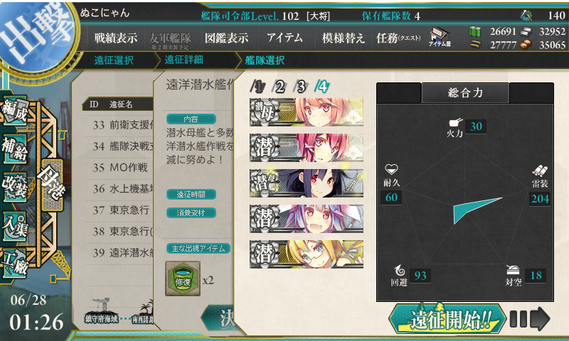 kancolle_140628_012601_01.png